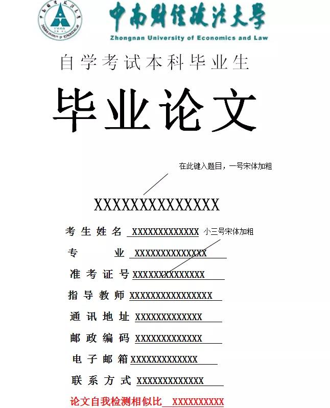 中南财经政法大学自考毕业论文开题报告要求: