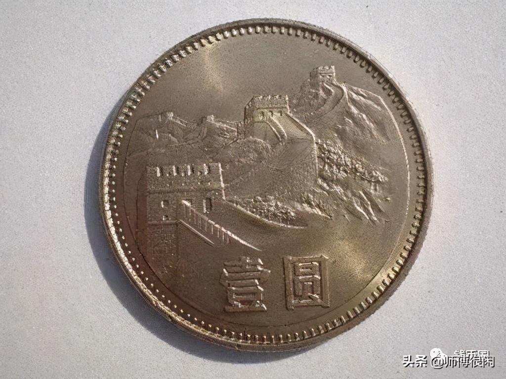 怎么分辨1985年1元长城币的两个版别?