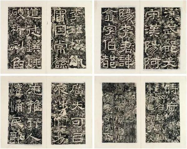 """陈振濂:谈汉摩崖""""石门十三品""""和""""汉三颂"""""""