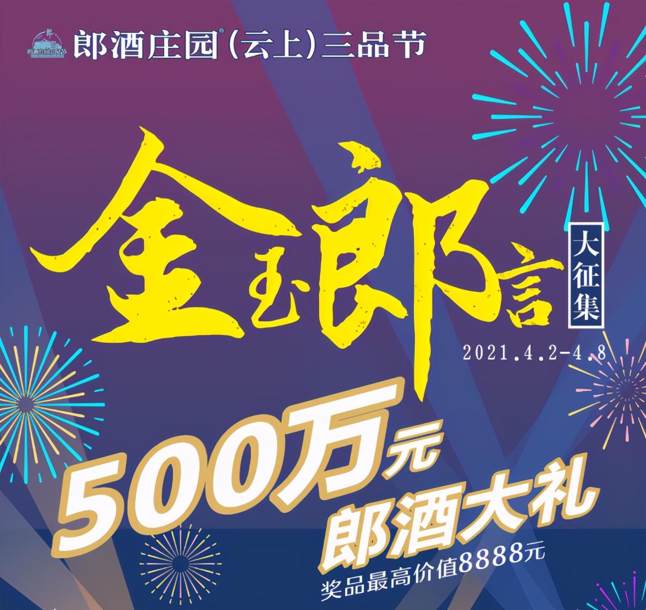郎酒放大招500万征集「金玉郎言」云上郎酒三品节启动