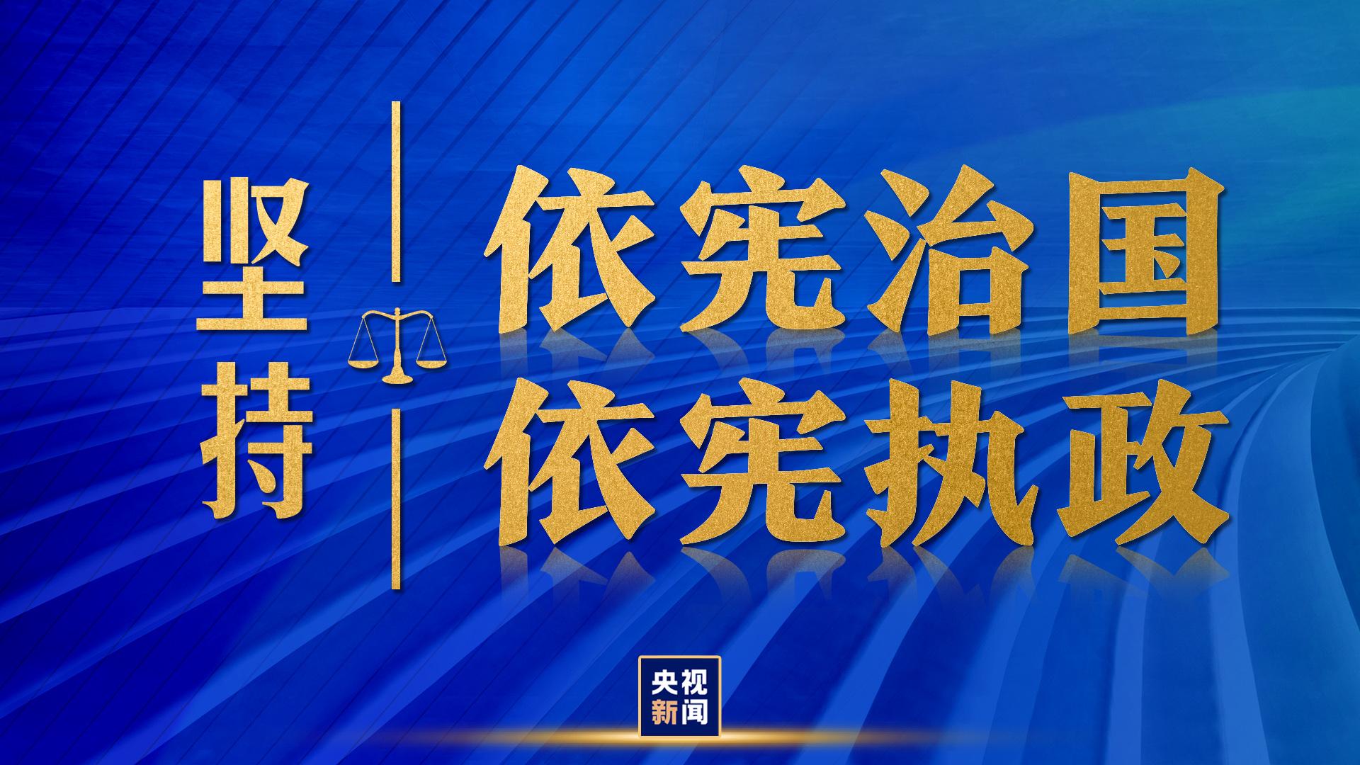 依宪治国、依宪执政,习近平法治思想领航中国