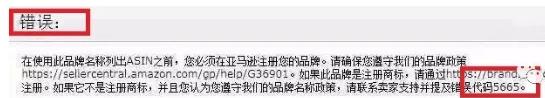亚马逊上传产品出现5665和5461报错?最全解决办法在此