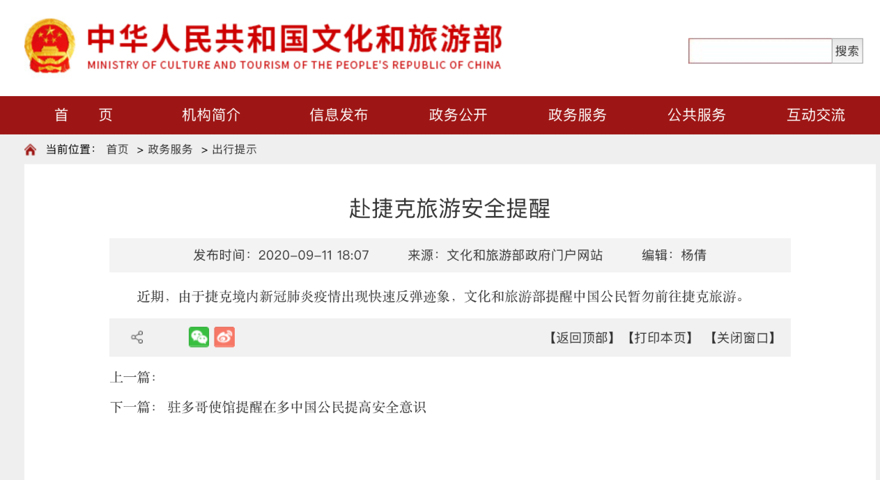 文旅部发布提醒:中国公民暂勿前往捷克旅游
