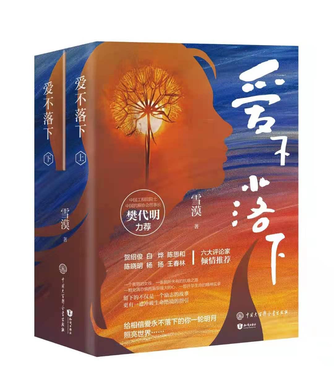 文学抚慰困境中的灵魂,雪漠《爱不落下》出版研讨会举行-天津热点网
