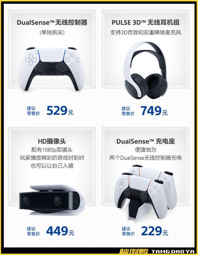 被网友吹爆的国行PS5,真的值得买吗?看完你就懂了