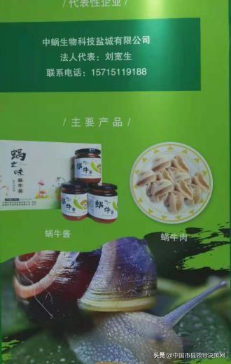 江苏响水刘宽生:规模养殖蜗牛帮扶乡亲共走富裕路
