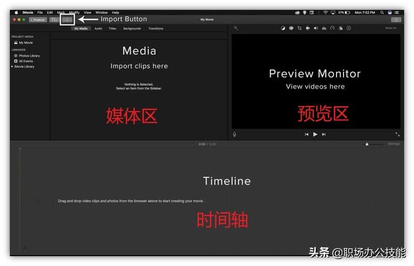 剪视频一般用什么软件(影视剪辑需要用到的软件)插图(3)