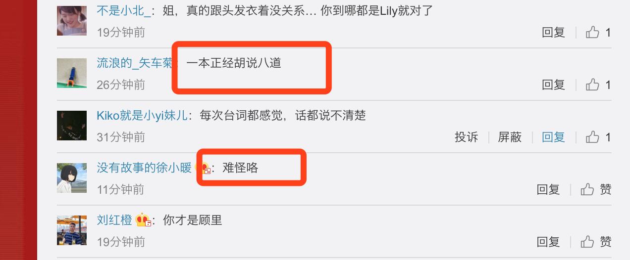 郭采洁回应角色争议,认为喜宝像顾里,网友:胡说八道