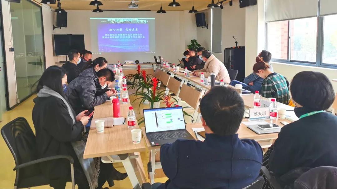 卓爾智聯生態圈第十五次聯席會議暨2020年度工作總結大會舉行