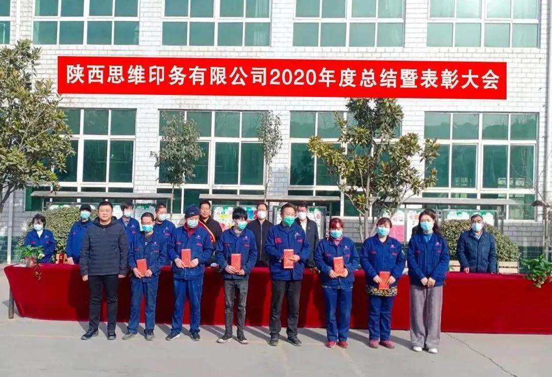 陕西思维印务有限公司组织召开2020年度工作总结暨表彰大会