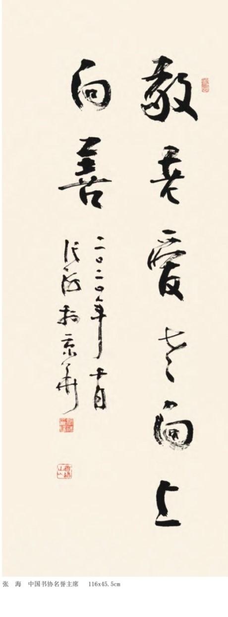 文化养老 乐龄陪伴 | 第一篇:书写展览主题 镌刻服务宗旨