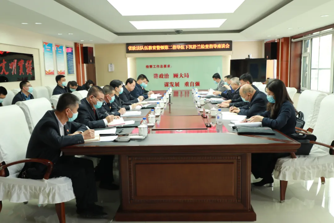 吉林省政法队伍教育整顿第二指导组下沉舒兰市检查指导工作