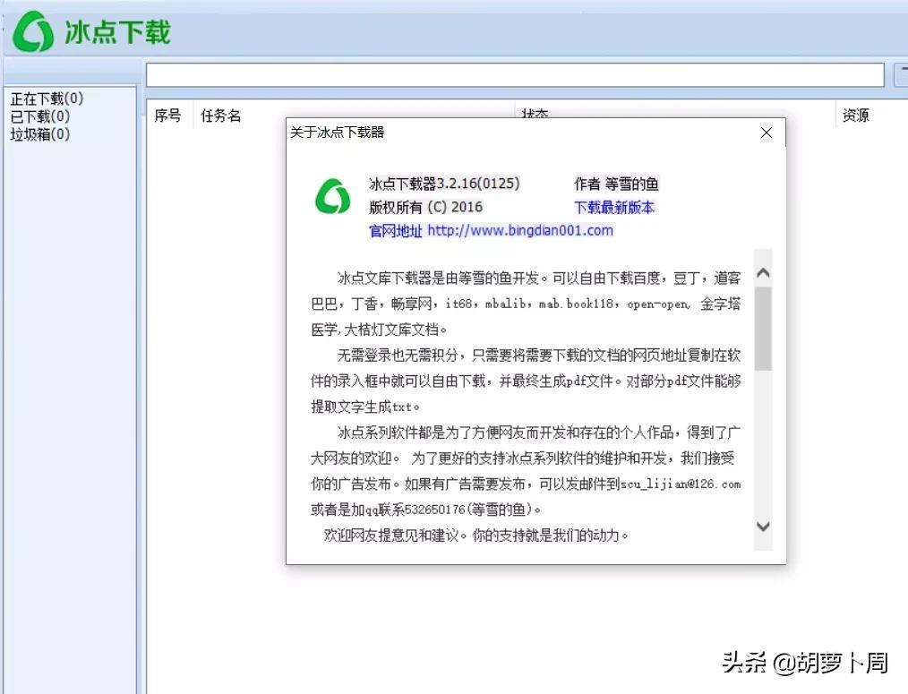 这次真的要哭了,知名文库下载软件冰点文库,宣布永久停止服务