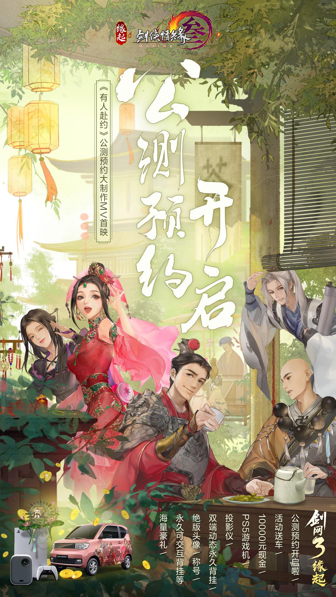 《剑网3缘起》预约开启全民抽大奖 催泪MV温情首映