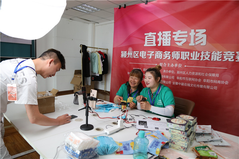 颍州区电子商务师职业技能竞赛成功举办