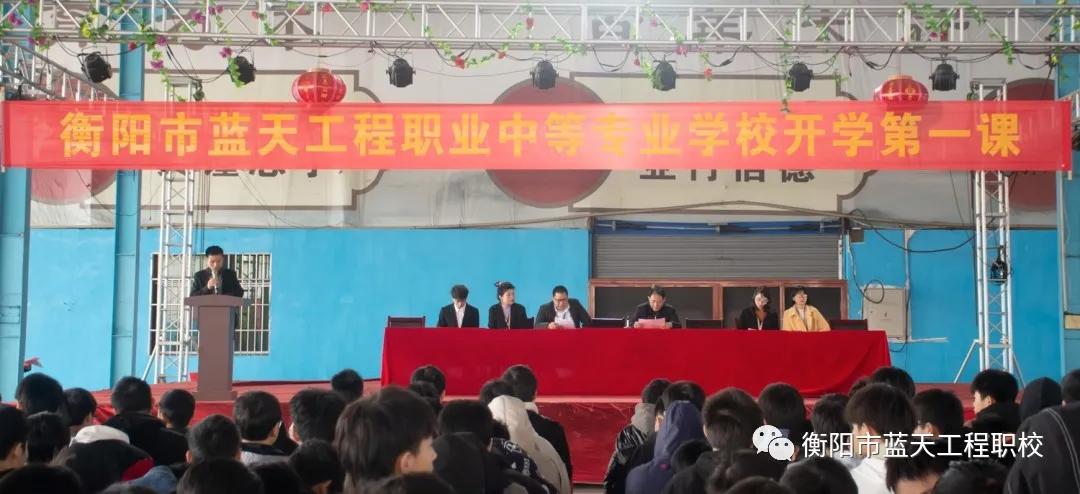 衡阳市蓝天工程学校:开学第一课 安全放首位