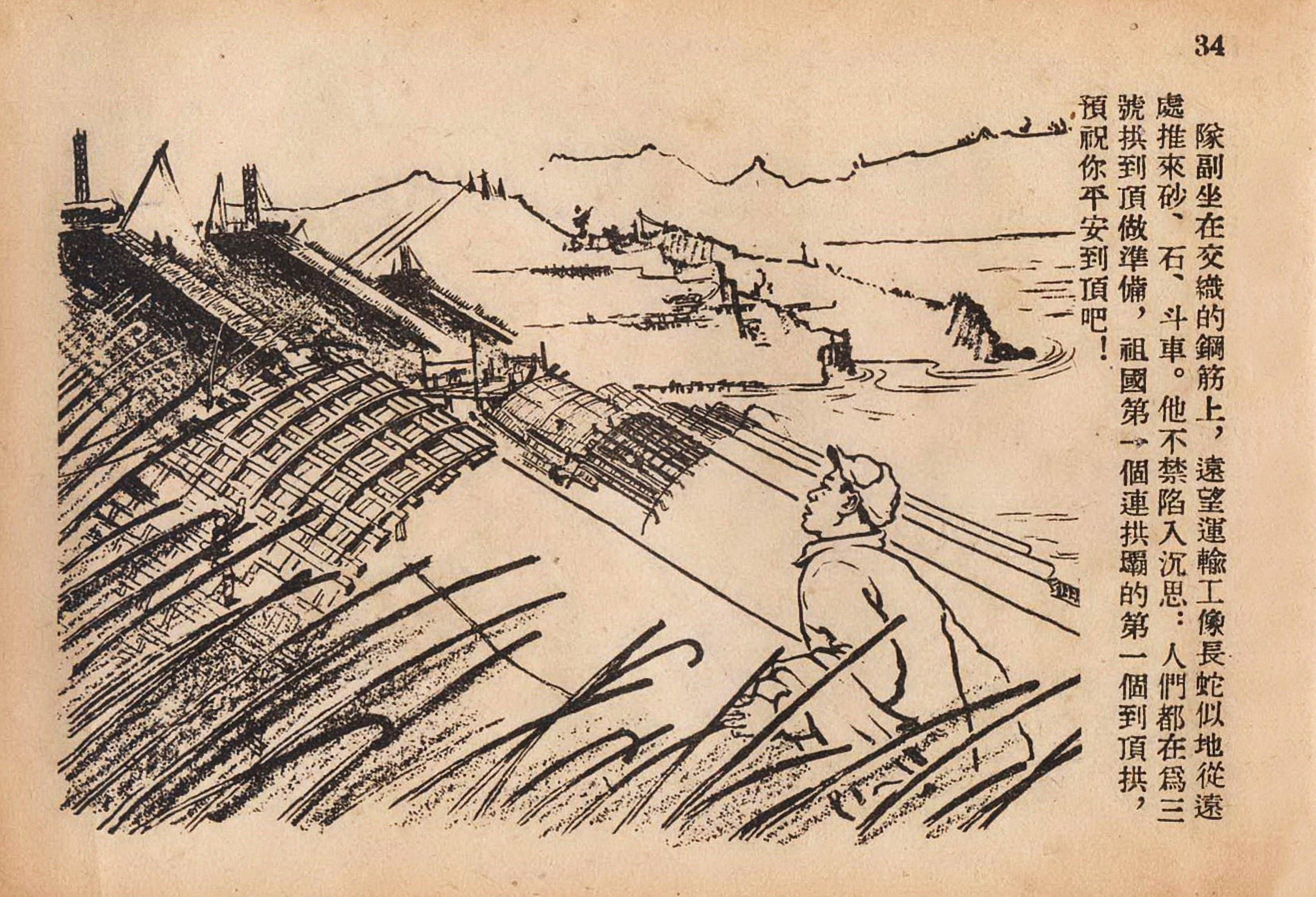 怀旧连环画-红旗插上三号拱(上海人美1956精扫版)