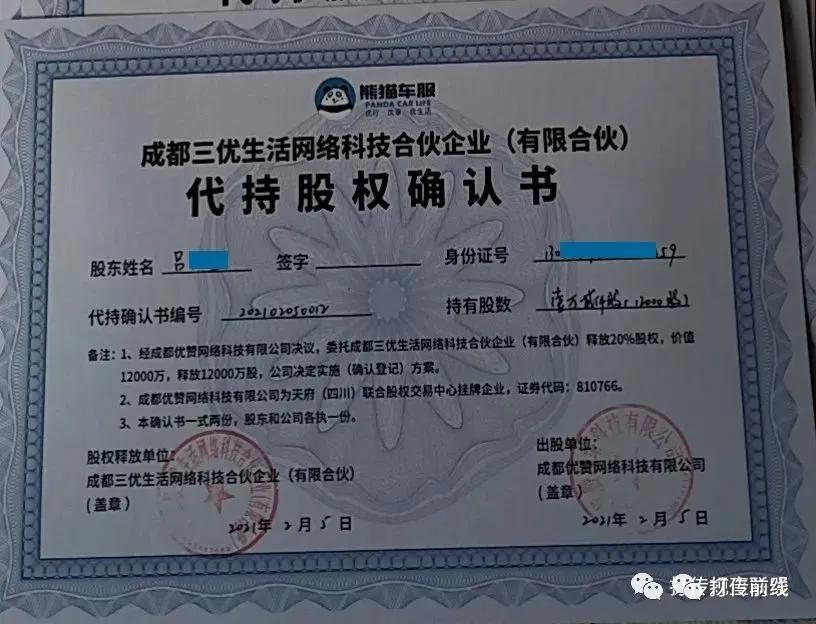 """成都优赞网络、熊猫车服涉嫌利用""""互驾天眼""""设备传销"""