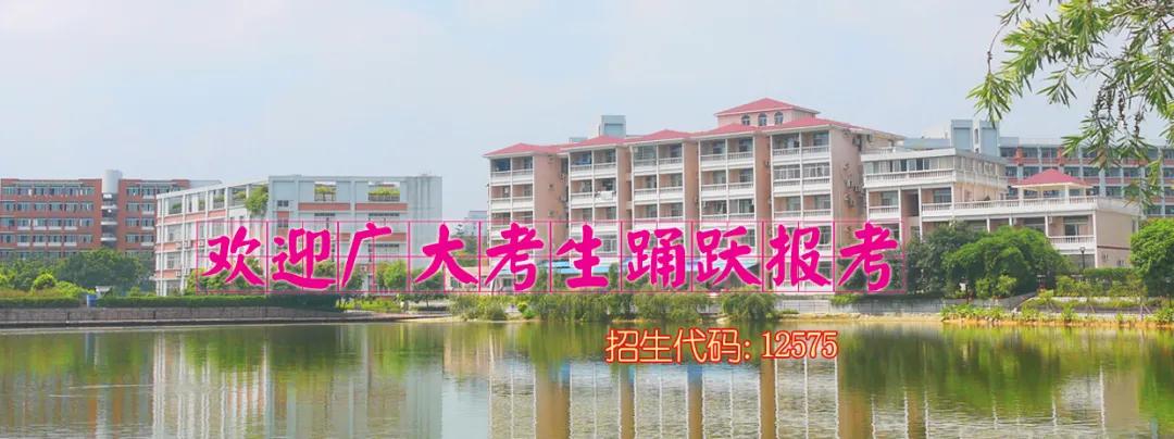 夏季高考丨广州康大最全报考