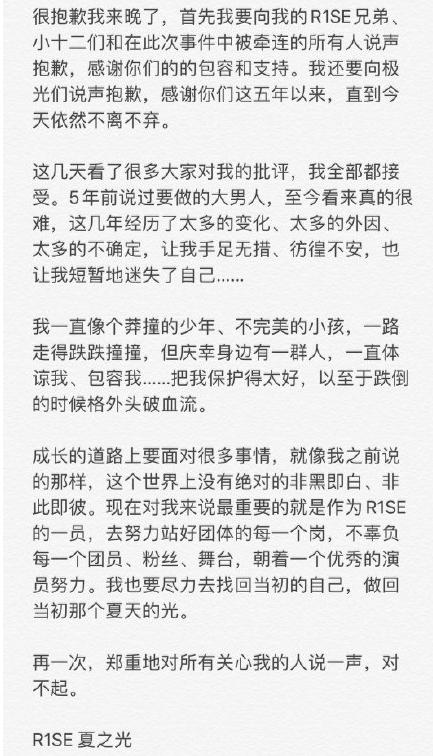 又是公关文?网友质疑夏之光道歉非本人所写,因全文都有标点符号