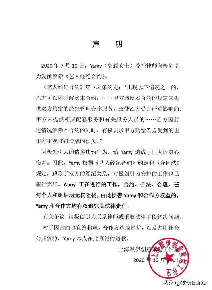 Yamy与徐明朝两纸声明争端再起,艺人经得起经纪公司消耗吗?
