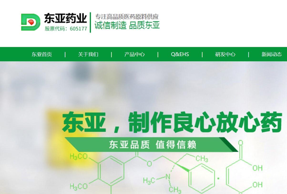 东亚药业一季报净利同比增长239.76% 加速产业技改有望迎来爆发