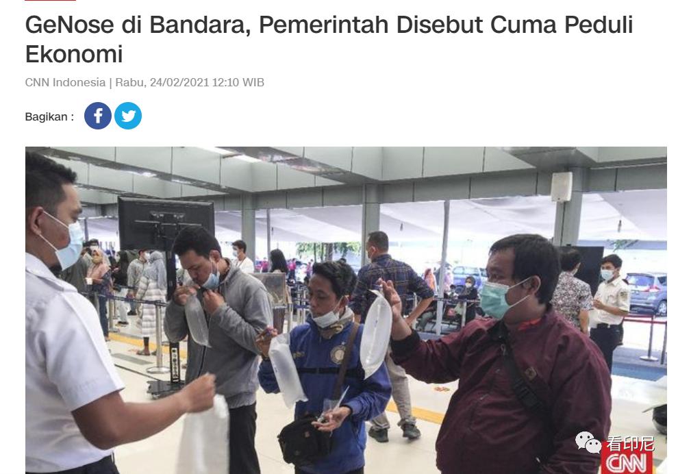 印尼呼气法新冠检测遭专家反对