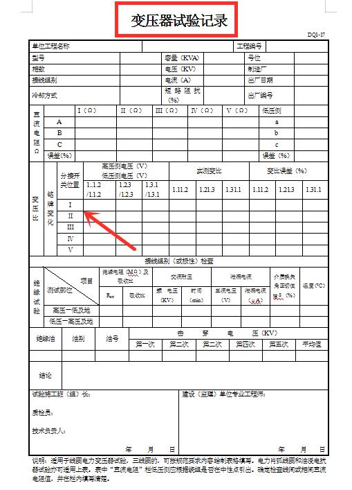 160套电气安装工程表格+40个电力计算软件,超全面可直接打印使用