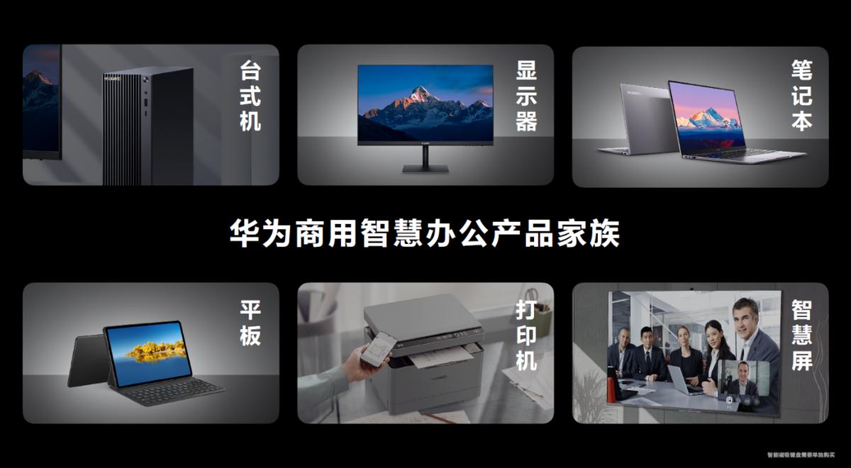 华为 MateStation B520发布 解锁智慧办公售价4099元起