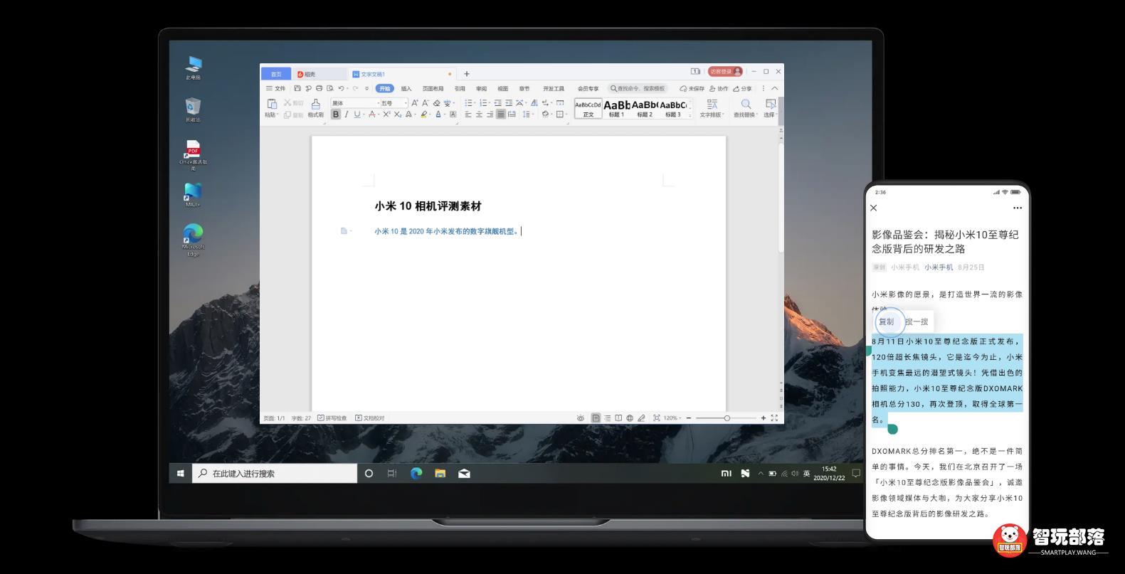 打通安卓与Win10生态!这才是MIUI12.5最大的野心
