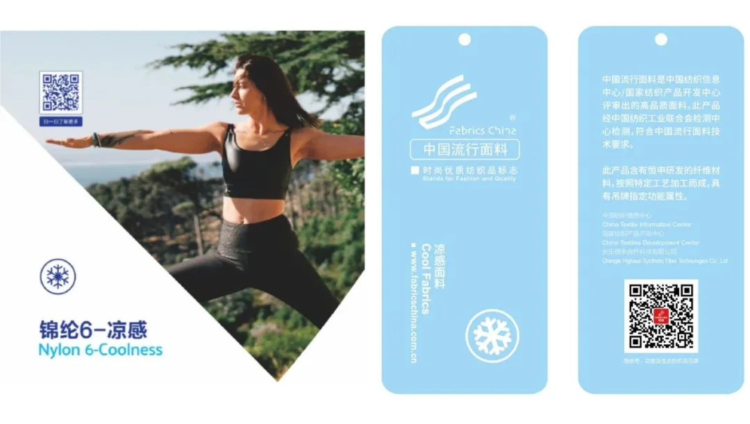 恒申化纤产品入选中国纤维流行趋势2021/2022