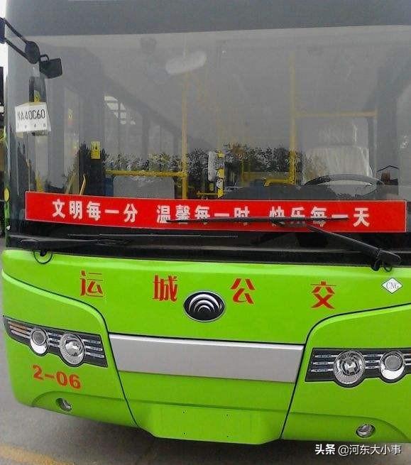 运城市区将新增一条99路公交车:中心汽车站—岚山根,全程20公里