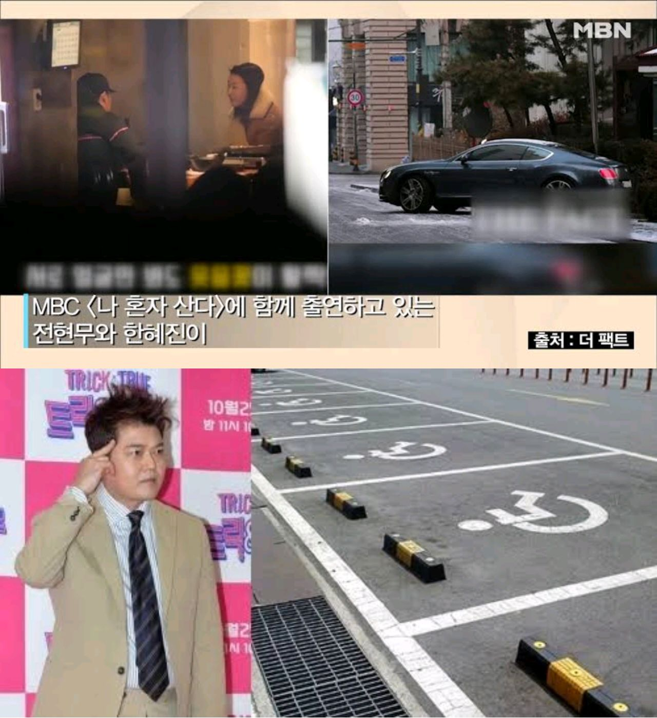 全炫茂和韩惠珍分手2年后回归我独自生活,和刘宪华成勋华莎重聚