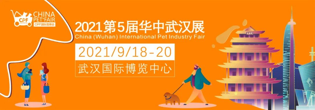 CPF寵博會 2021華中武漢展門票,霸氣上線