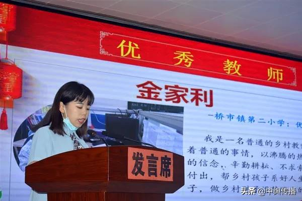 湖北监利桥市镇庆祝第三十七个教师节