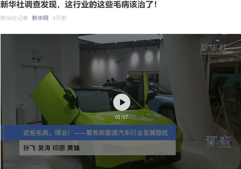 新华网痛批新能源汽车,其实现代造车早已是带着镣铐跳舞
