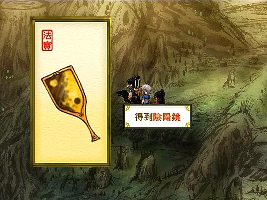 轩辕剑天之痕,最全的法宝攻略,当年能找到一半算你厉害