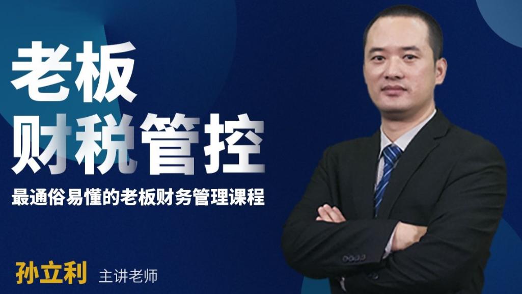 孙立利老师:中国财务管理咨询专家