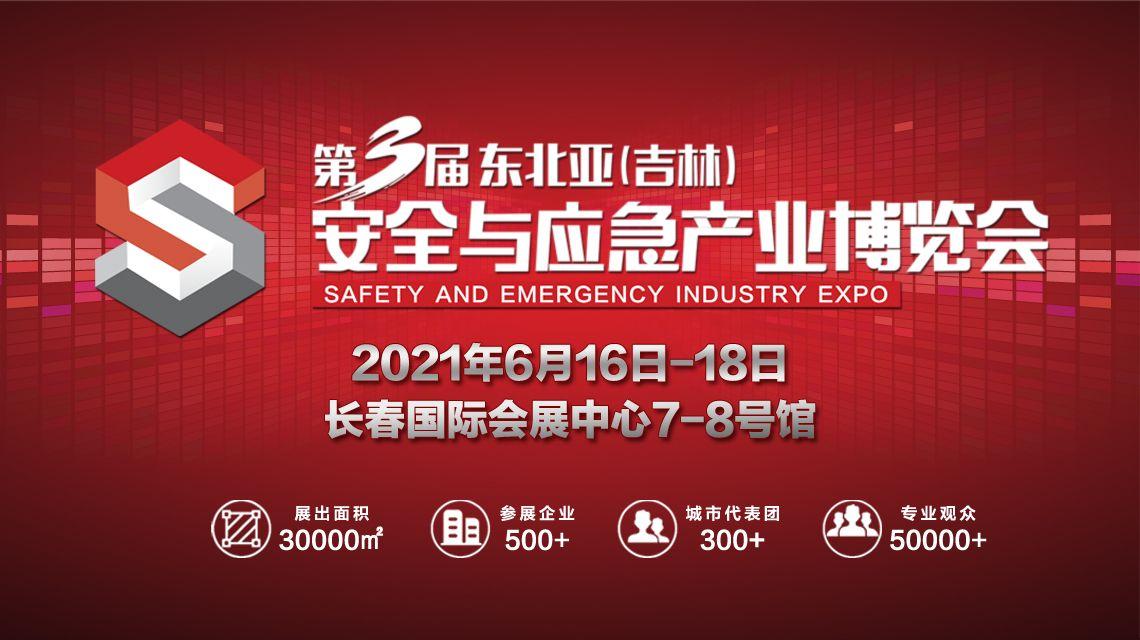 2021东北亚(吉林)安全与应急产业博览会 6月16日—18日在长春盛大启幕
