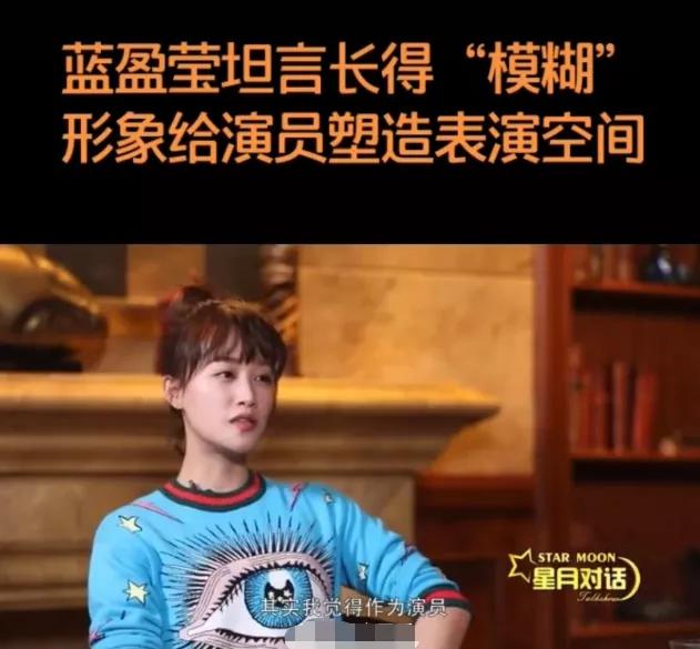 """蓝盈莹人设翻车?被嘲是""""伪文青"""",30岁的她还有机会逆袭吗?"""