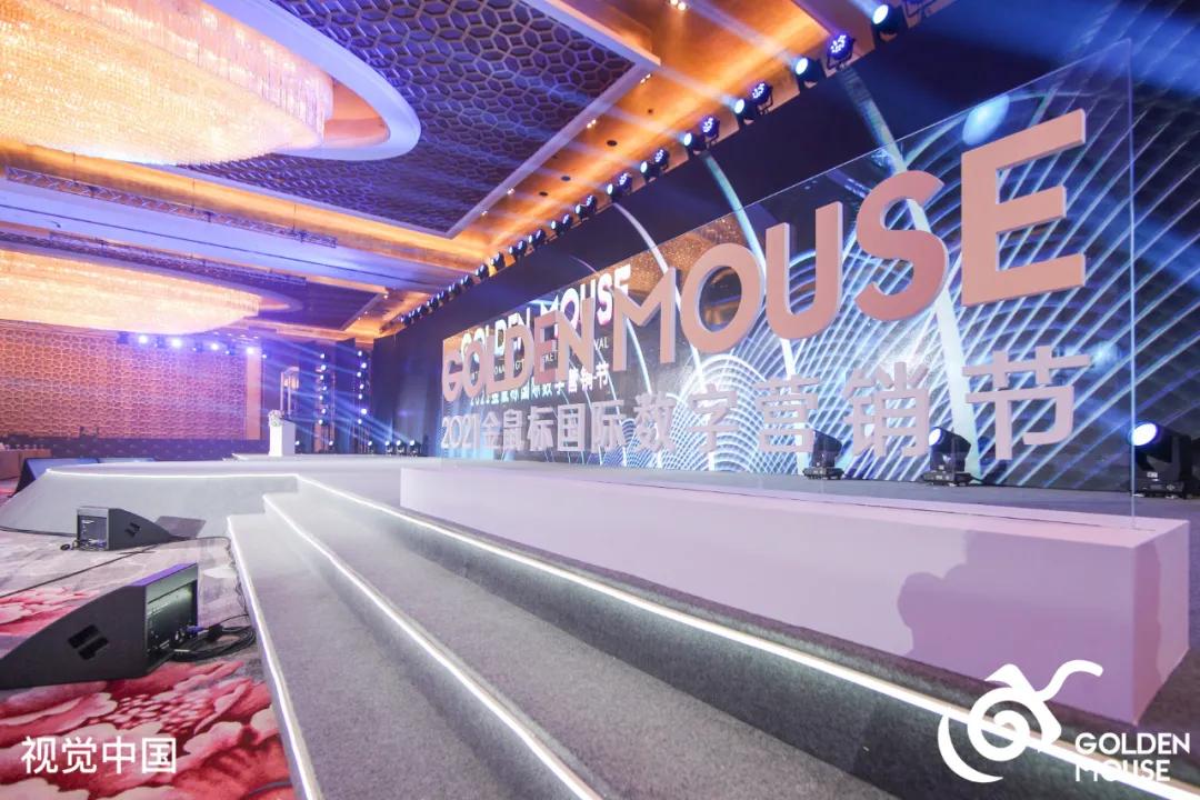 「重塑与新生」2021金鼠标国际数字营销节完美收官