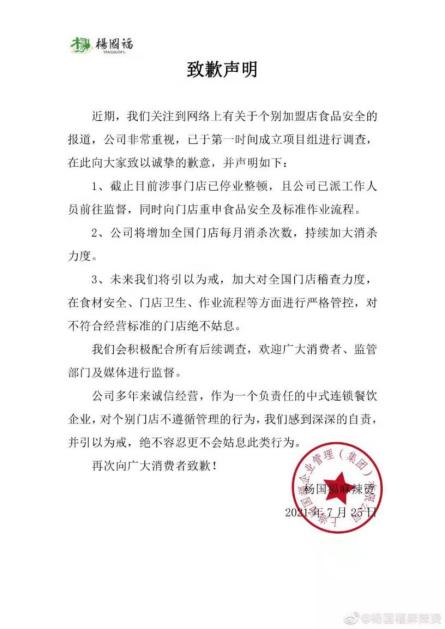 杨国福麻辣烫致歉 屡因食品安全、管理不到位被曝光