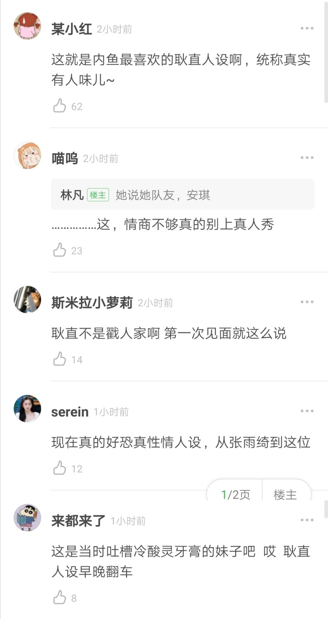 THE9赵小棠人设再次翻车,当众调侃安崎,低情商还是真性情?