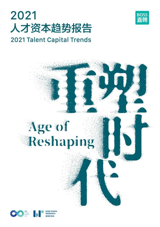 BOSS直聘《2021人才资本趋势报告—重塑时代》研究报告