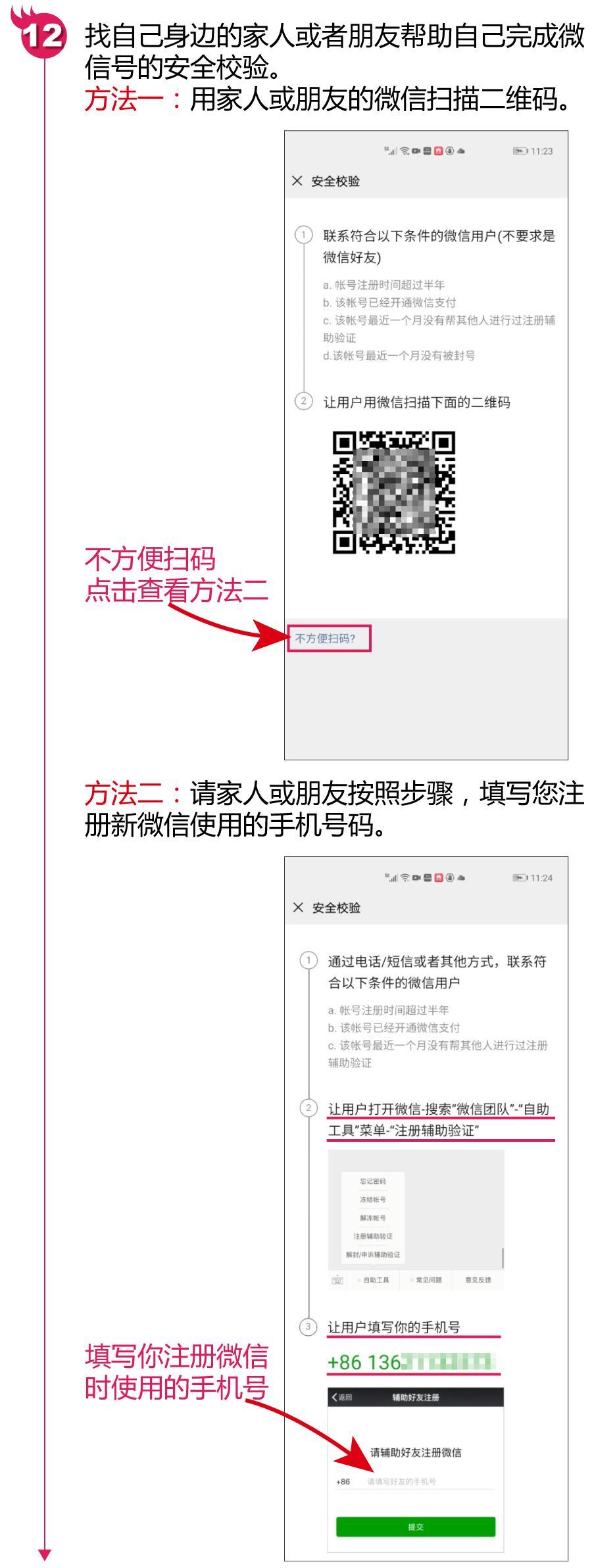 手机号怎么注册微信(如何注册第二个微信号)