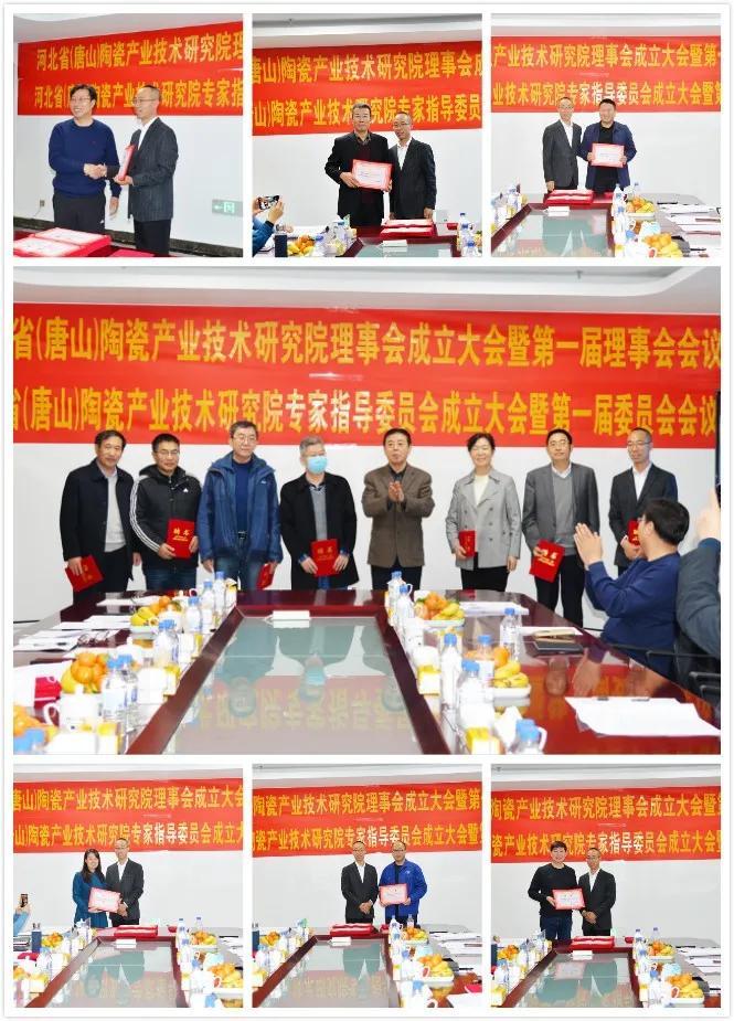 """""""河北省(唐山)陶瓷产业技术研究院""""建设启动会胜利召开"""