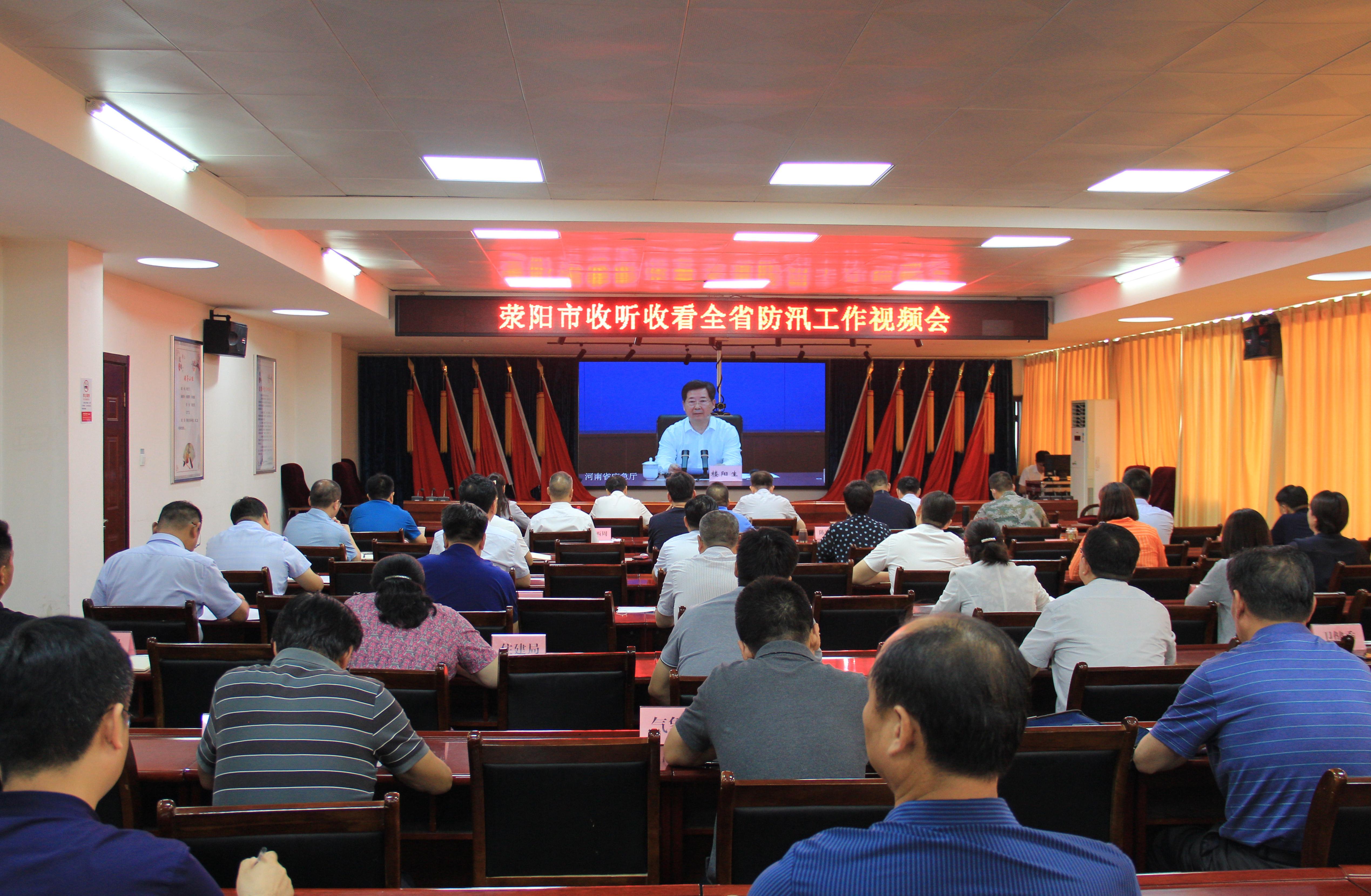 荥阳市迅速贯彻省、郑州市防汛工作电视电话会议精神