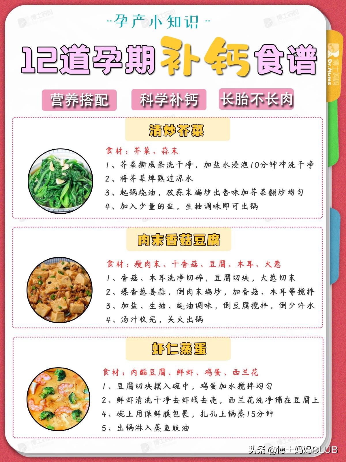超级补钙食谱,荤素搭配,营养又好吃! 孕妇菜谱做法 第3张