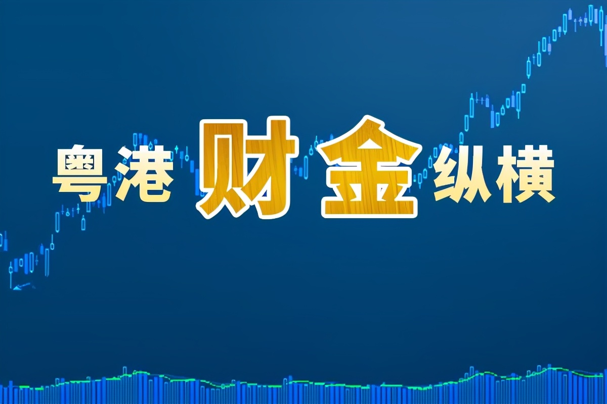 《粤港金融》:港股反弹,互联网、物业管理股、中国体育股更是百花齐放