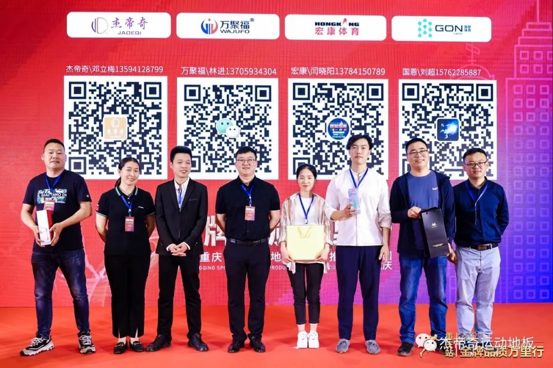 杰帝奇|金牌品质万里行—重庆站